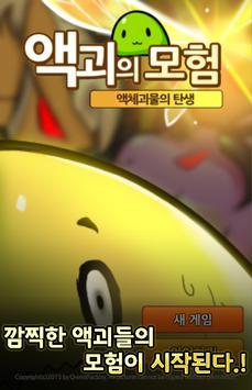 액괴의 모험 poster