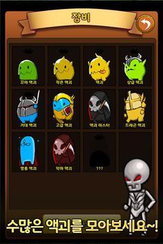 액괴의 모험 apk screenshot