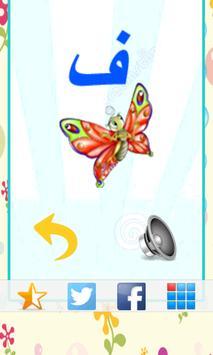 Arabic Alphabet apk screenshot