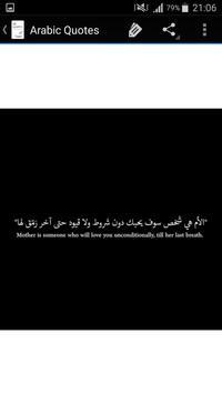 Beautiful Arabic Quotes screenshot 2
