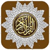 القرآن الكريم كامل بصوت الشيخ ماهر المعيقلي icon