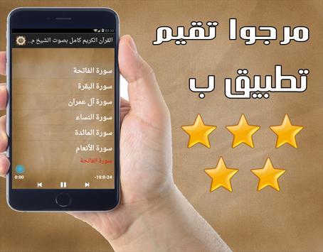 القرآن الكريم كامل بصوت الشيخ ماهر المعيقلي screenshot 2