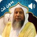 القرآن الكريم للقارئ محمد أيوب بدون نت او انترنت