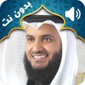 قرآن كامل بصوت العفاسي بدون نت تجويد القران الكريم