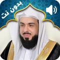 القرآن الكريم للقارئ خالد الجليل بدون نت او انترنت