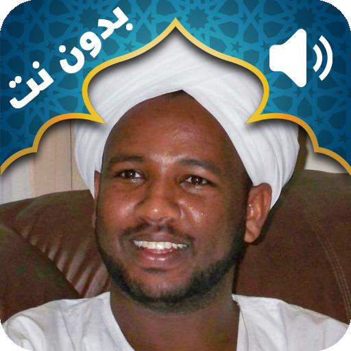 Holy Quran Alzain Mohamed Ahmed Audio Offline