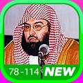 Sudais Quran full audio offline MP3 5
