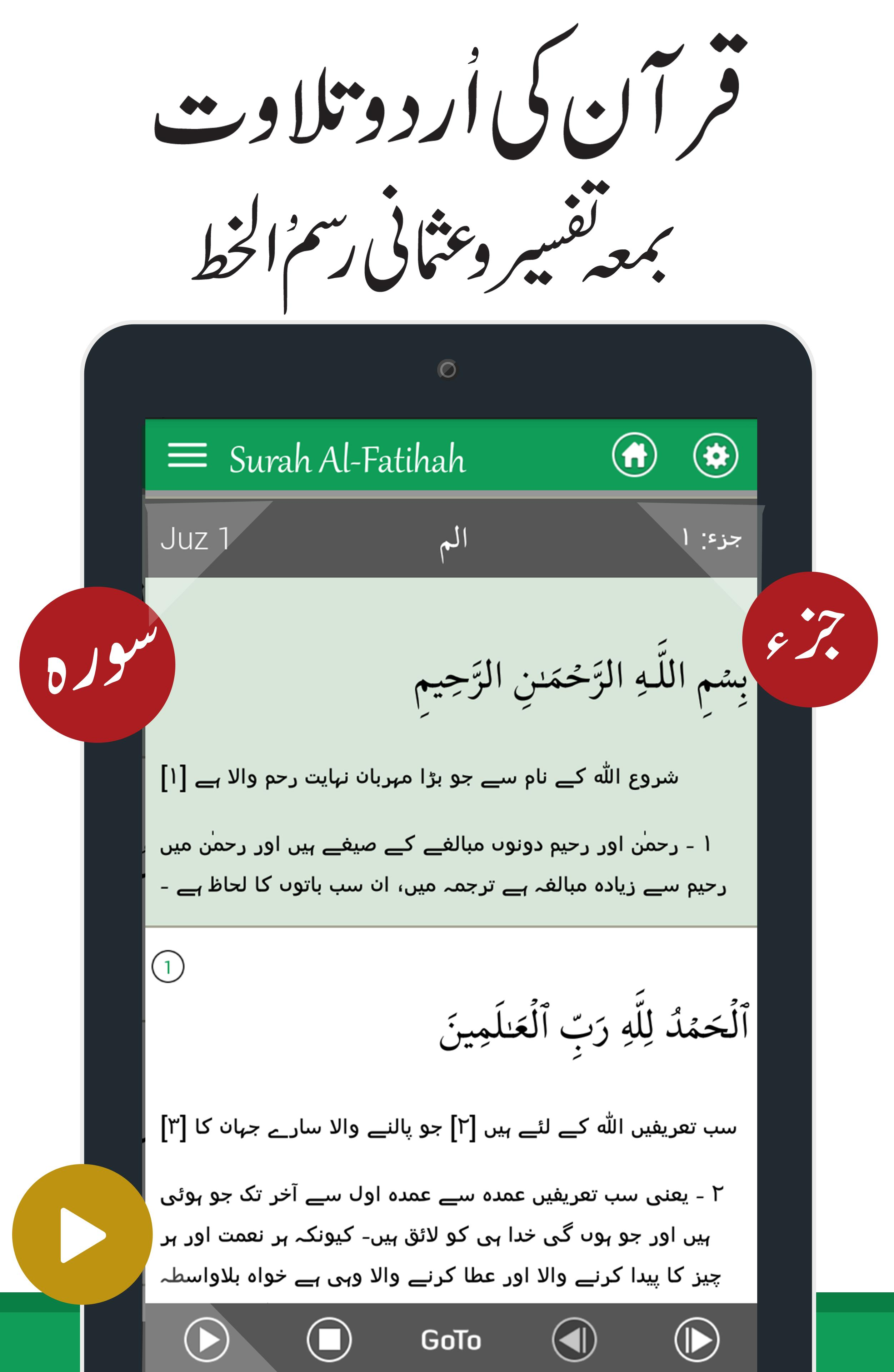 Quran with Urdu Translation for Android - APK Download