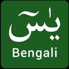 Surah Yasin in Bangla Zeichen