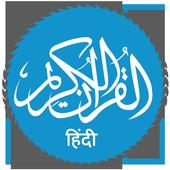 Quran in Hindi (हिन्दी कुरान) icon