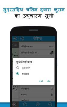 Quran in Hindi (हिन्दी कुरान) apk screenshot