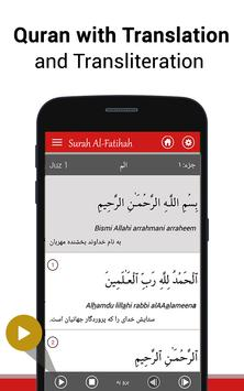 Quran with Persian Translation apk screenshot