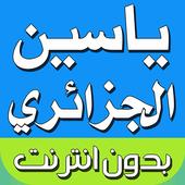 القرآن كامل ياسين الجزائري ورش icon