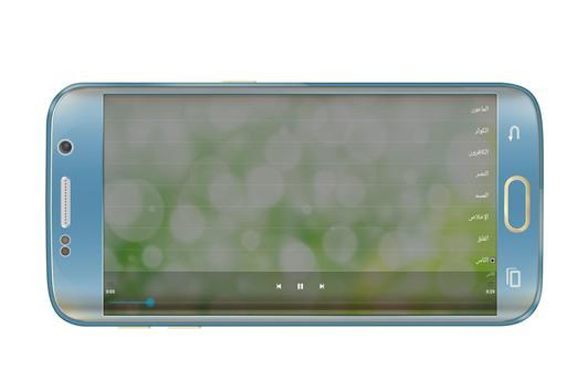 القرآن كامل ياسين الجزائري ورش screenshot 14