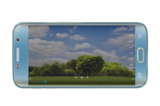 القران كاملا حسن صالح ورش MP3 screenshot 6