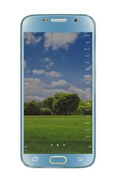 القران كاملا حسن صالح ورش MP3 screenshot 7