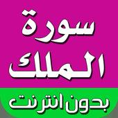 سورة الملك ورش حفص أصوات مريحة icon