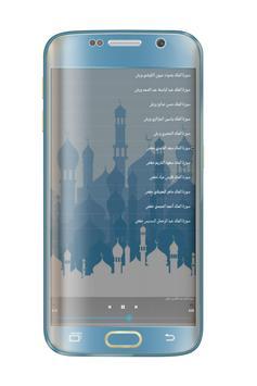 سورة الملك ورش حفص أصوات مريحة screenshot 11