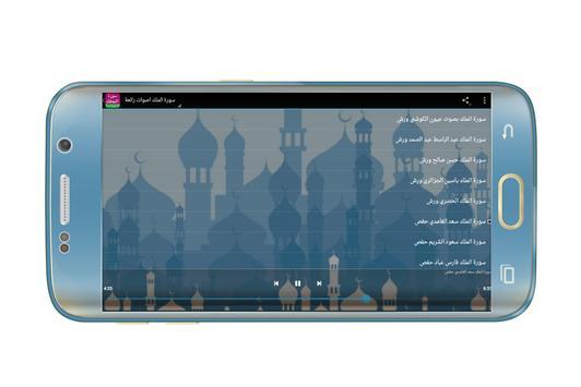 سورة الملك ورش حفص أصوات مريحة screenshot 5