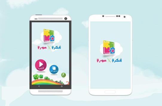 فكرة في صورة apk screenshot