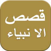 Qasas Ul Anbya Complete in Urdu Audio icon