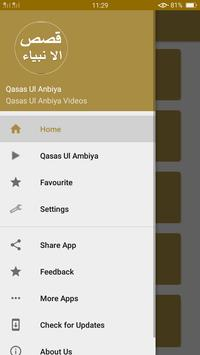 Qasas Ul Anbya Complete in Urdu Audio screenshot 5