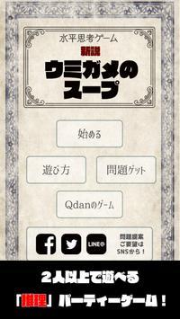水平思考ゲーム【新説・ウミガメのスープ】推理・謎解きパーティゲーム poster