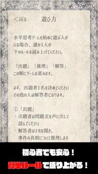 水平思考ゲーム【新説・ウミガメのスープ】推理・謎解きパーティゲーム screenshot 1