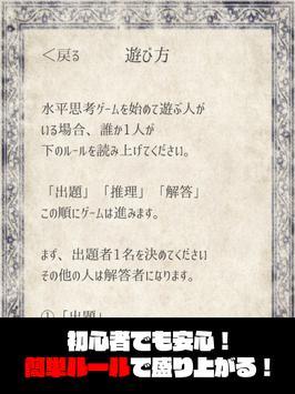水平思考ゲーム【新説・ウミガメのスープ】推理・謎解きパーティゲーム screenshot 8