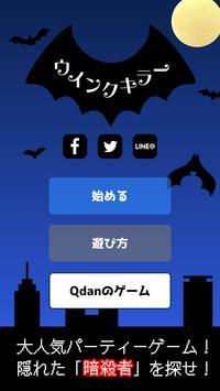 ウインクキラー:目で「暗殺」パーティーゲーム【飲み会・合コン・待ち時間に人気!】 poster
