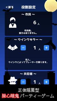 ウインクキラー:目で「暗殺」パーティーゲーム【飲み会・合コン・待ち時間に人気!】 screenshot 2