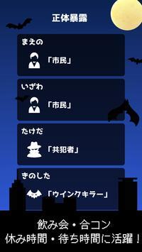 ウインクキラー:目で「暗殺」パーティーゲーム【飲み会・合コン・待ち時間に人気!】 screenshot 3