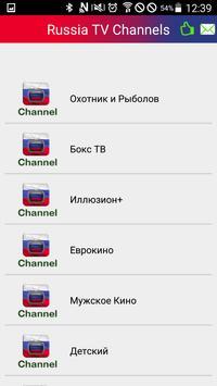 Watch Russia Channels TV Live screenshot 1