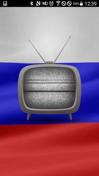 Watch Russia Channels TV Live screenshot 2