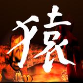 3Dアクションゲーム 化け猿討伐-モンスター猿の強襲- icon