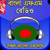 বাংলা রেডিও icon