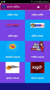বাংলা রেডিও poster
