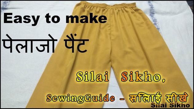 Silai Sikhe, Sewing Guide - सिलाई सीखे screenshot 7