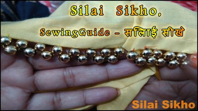 Silai Sikhe, Sewing Guide - सिलाई सीखे screenshot 12