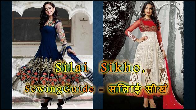 Silai Sikhe, Sewing Guide - सिलाई सीखे screenshot 15