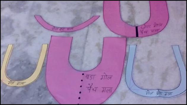 Silai Sikhe, Sewing Guide - सिलाई सीखे screenshot 21