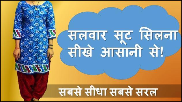 Silai Sikhe, Sewing Guide - सिलाई सीखे screenshot 3