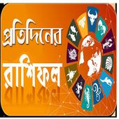 প্রতিদিনের রাশিফল - Rashifol icon