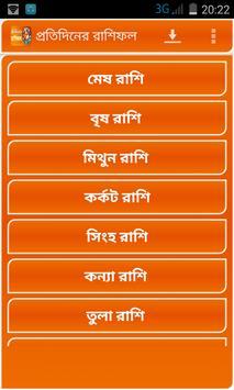 প্রতিদিনের রাশিফল - Rashifol poster