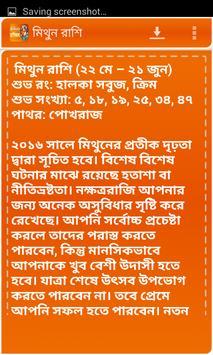 প্রতিদিনের রাশিফল - Rashifol apk screenshot