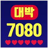 대박 추억의 7080 icon