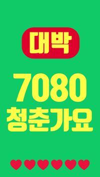 대박 추억의 7080 screenshot 3