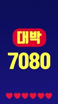대박 추억의 7080 poster