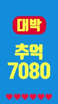 대박 추억의 7080 screenshot 2