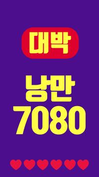 대박 추억의 7080 screenshot 4